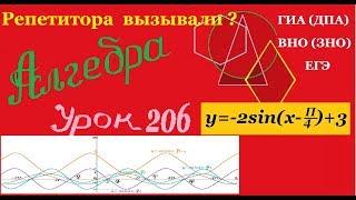 Преобразование графиков тригонометрических функций.Часть2.