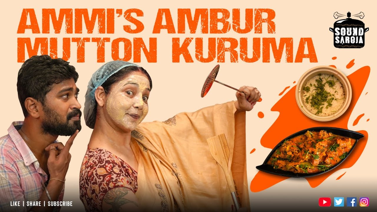 Ammi's Ambur Mutton Kuruma Recipe in Tamil 🍖🥘   மட்டன் குருமா செய்வது எப்படி   #SoundSaroja
