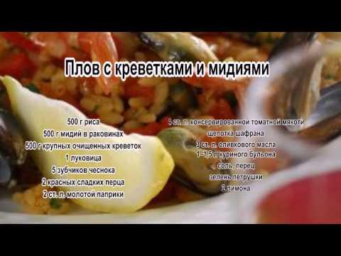 Как вкусно приготовить плов.Плов с креветками и мидиями.Плов с креветками и мидиями