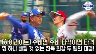 [하이라이트] 전북 최강을 자처하는 두 팀의 불꽃튀는 …