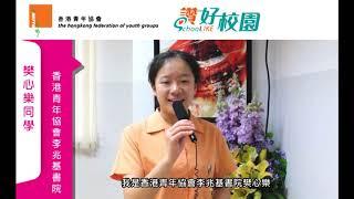 Publication Date: 2019-05-03 | Video Title: 青協「讚好校園」:英語音樂劇樊心樂同學
