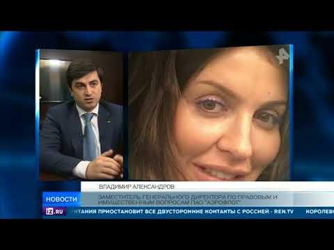 Жена Аршавила выплатила компенсацию за дебош на борту самолета