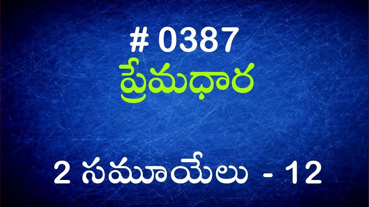2 సమూయేలు 12  (#0387) Telugu Bible Study Premadhara