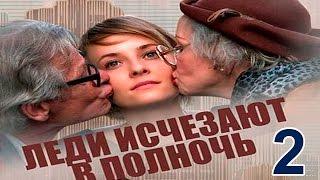 """Мини-Сериал """"Леди исчезают в полночь"""" -  Серия 2"""