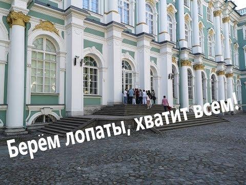 Кто закопал Санкт-Петербург?