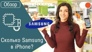Как производители комплектуют друг друга: сколько Samsung в iPhone?(, 2017-03-24T09:02:47.000Z)