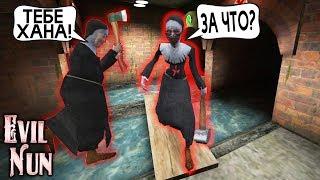 Секретный Баг на Невидимость против Монашки!