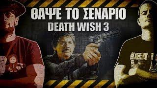ΘΑΨΕ ΤΟ ΣΕΝΑΡΙΟ - 23 - Death wish 3