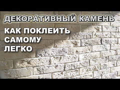 Облицовка стены декоративным камнем.