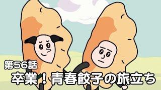 第56話「卒業!青春餃子の旅立ち」オシャレになりたい!ピーナッツくん【ショートアニメ】 thumbnail