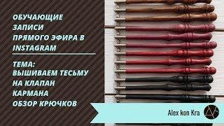 Обучение вышивке люневильским крючком / Вышиваем клапан