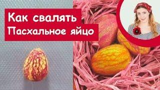 Пасхальное яйцо из шерсти | Валяние, мастер-класс |  Wool Felting tutorial: Easter eggs