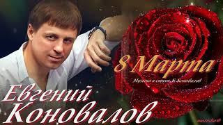 Евгений Коновалов - 8 Марта