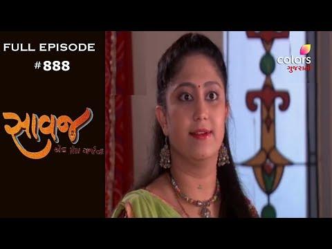 Saavaj – Ek Prem Garjana 28th September 2019 સાવજ... એક પ્રેમ ગર્જના Full Episode