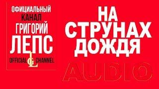 Григорий Лепс  - На струнах дождя (Вся жизнь моя дорога 2007)