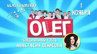 Группа OLEГ - Приглашение на концерт в Glastonberry