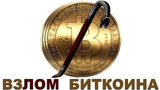 Взлом Биткоина или уязвимость Супер-криптовалюты. Мифы о надёжности Bitcoin.