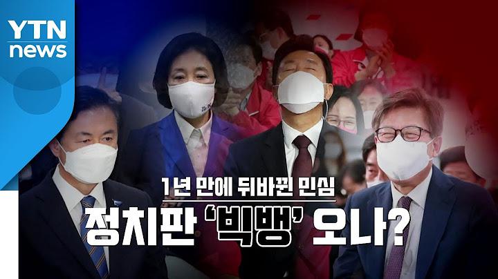 [영상] 승자와 패자 뒤바뀐 민심 / YTN
