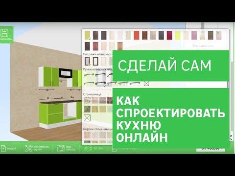 Леруа кухни планировщик онлайн