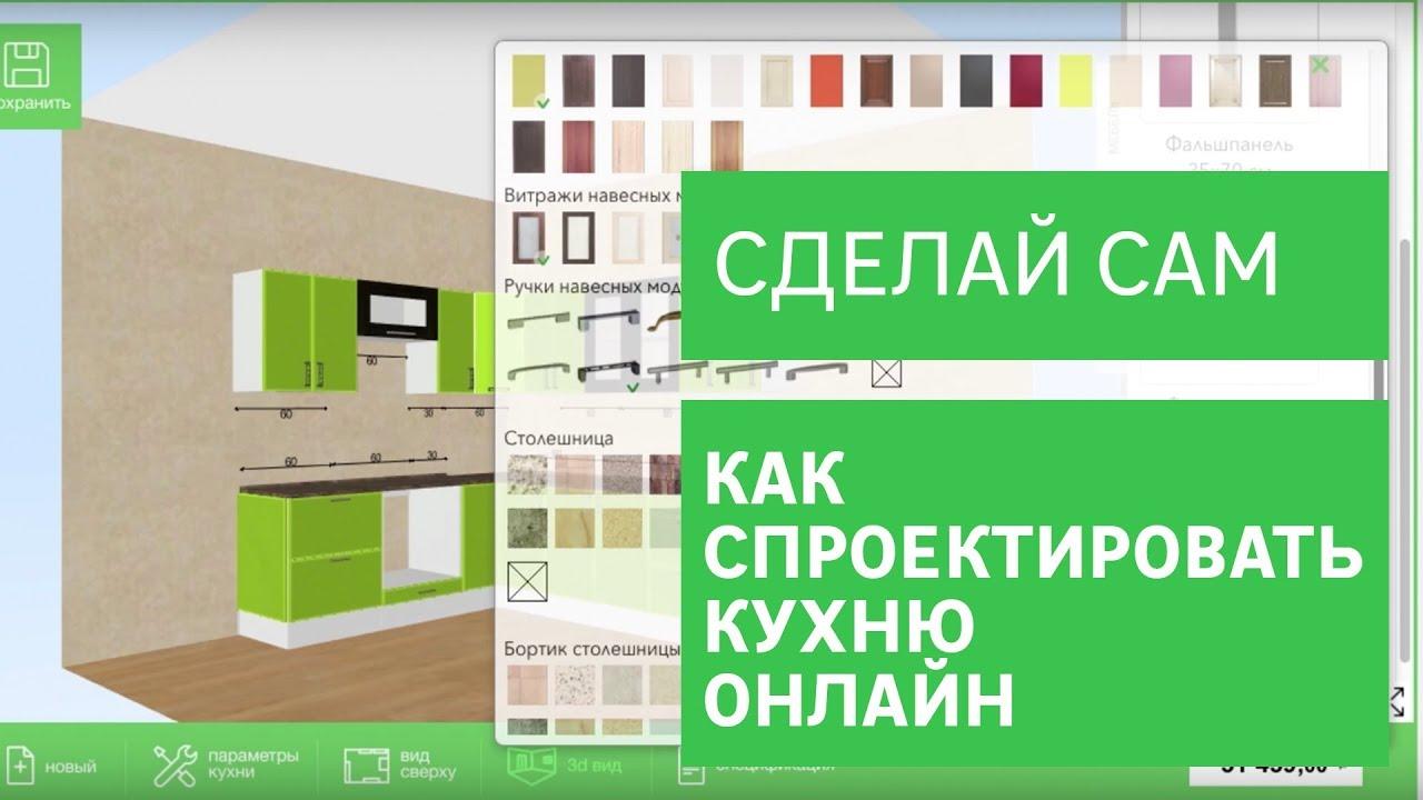 как спроектировать кухню самостоятельно онлайн проектирование