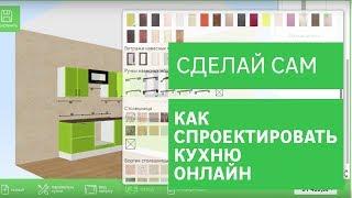 Как спроектировать кухню самостоятельно / Онлайн-проектирование [Leroy Merlin]