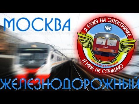 От Москвы до Железнодорожного за 4 минуты!