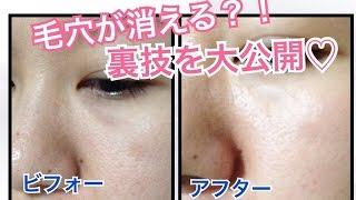 最新裏情報!毛穴が消える?!裏技方法♡Latest back information! Pores disappear? ! Trick way ♡
