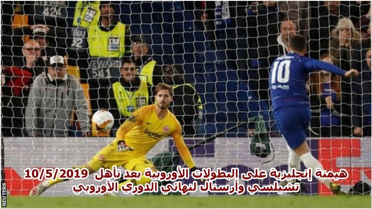 10/5/2019 هيمنة إنجليزية على البطولات الأوروبية بعد تأهل ...