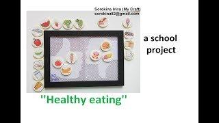 A school project for preschoolers