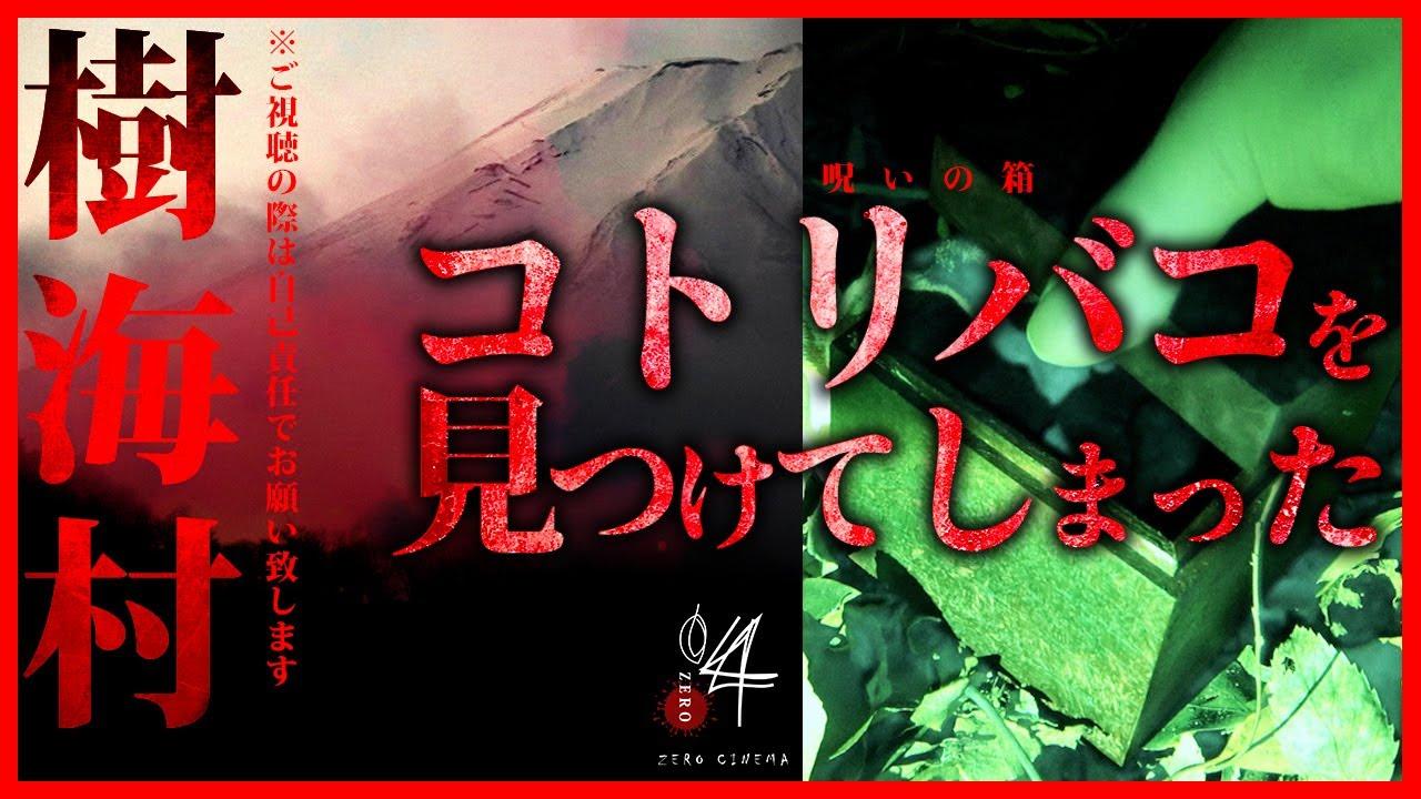 樹海村にあるコトリバコを見つけてしまった…誰か助けて…(心霊)【04】