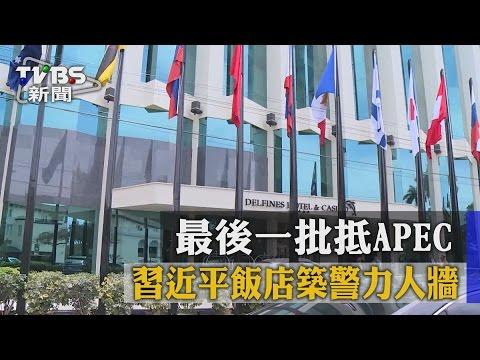 【TVBS】最後一批抵APEC 習近平飯店築警力人牆