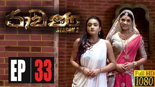 Ravana Season 02 | Episode 33 09th August  2020 Thumbnail