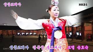 궁중코리아 홍보모델 송효숙 / 궁중코리아 TV / 한국…