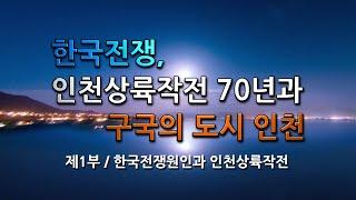 한국전쟁, 인천상륙작전, 켈로부대 70년 자료전시회 -…