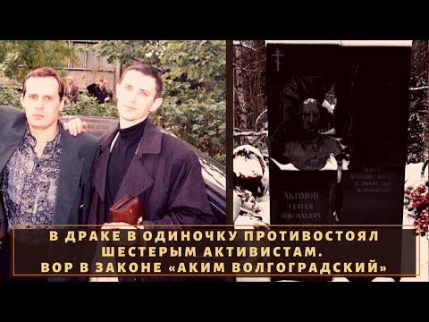 Дрался против шестерых активистов. Вор в законе «Аким Волгоградский»