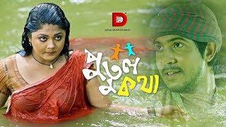 Putul Kotha | Moushumi Hamid | Tawsif | Bangla New Telefilm 2018