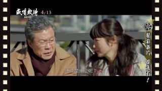 「電影情報讚」盛情款待 送你看! 余貴美子 検索動画 14