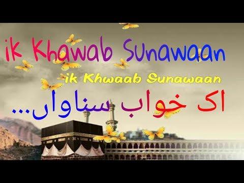 ik Khawab Sunawan Whatsapp Status | Ek Khawab Sunawan Naat By Rahat Fateh Ali Khan