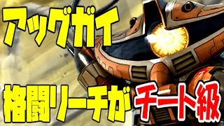 【バトオペ2】相手の攻撃が届かない距離から一方的に触手で殴れる強機体現る ガンダムバトルオペレーション2
