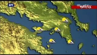ΕΡΤ3 - ΣΥΝΤΟΜΟ ΔΕΛΤΙΟ ΚΑΙΡΟΥ 05/10/2015