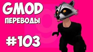 Garry's Mod Смешные моменты (перевод) #103 - Динозавры (Gmod Hide and Seek)