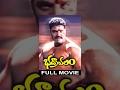 Bhadrachalam Telugu Full Movie || Srihari, Sindhu Menon || N Shankar || Vandemataram Srinivas