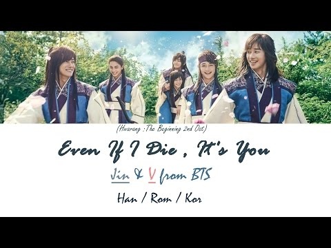 BTS (방탄소년단) V & Jin – Even If I Die, It's You (죽어도 너야) [Han/Rom/Trans Lyrics]
