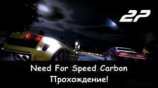 """Прохождение от """"Камикадзе"""" Need For Speed Carbon, Часть 27 (Финал!)"""
