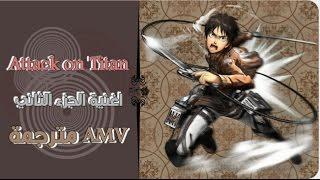 كرس قلبك اغنيه انمي هجوم العمالقه الجزء 2 مترجم كامله -Shinzou wo Sasageyo -AMV غناء Linked Horizon