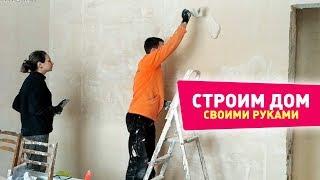 ШПАКЛЕВКА СТЕН ПОД ПОКРАСКУ своими руками. Как шпаклевать стены :)