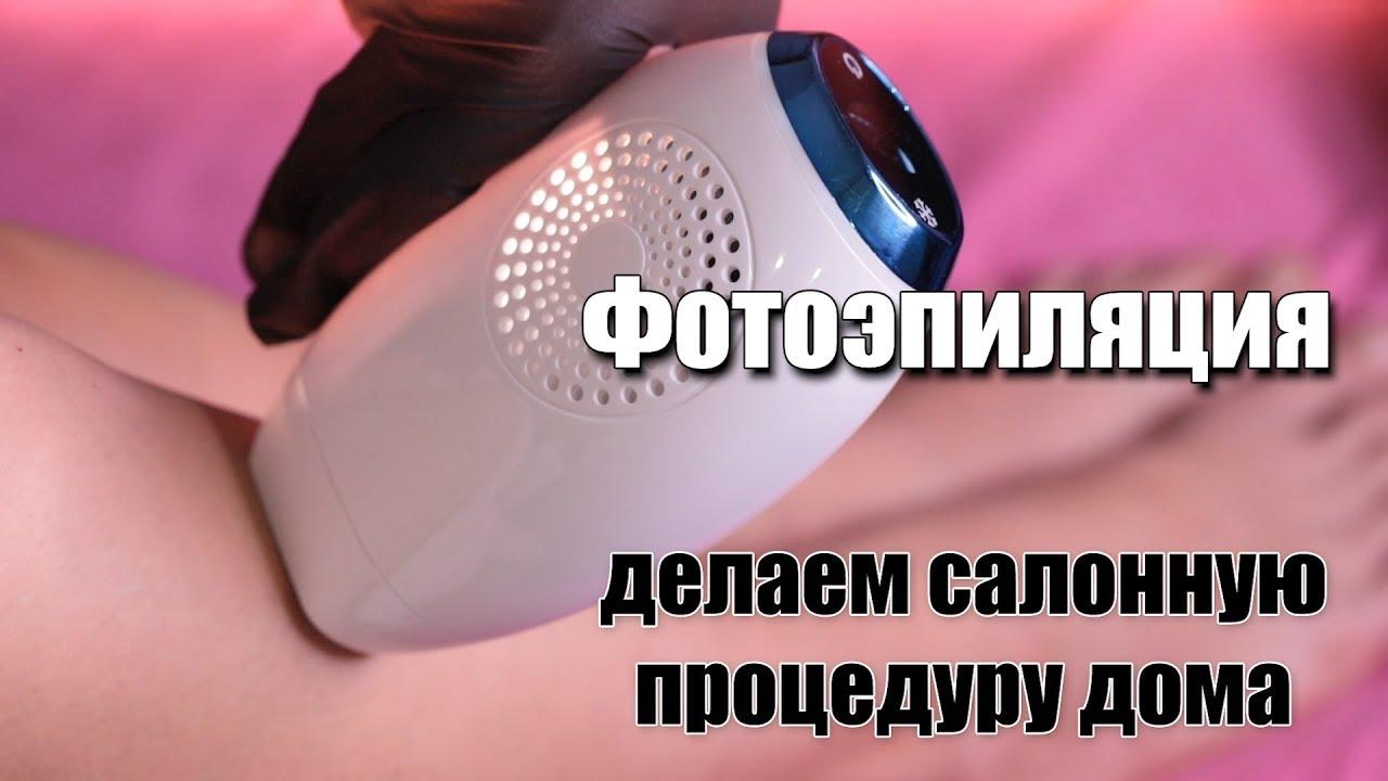 Фотоэпиляция дома – как делать. IPL фотоэпилятор Lescolton с Алиэкспресс или Philips? Удаление волос