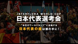 【期間限定・再放送】Interflora World Cup 日本代表選考会