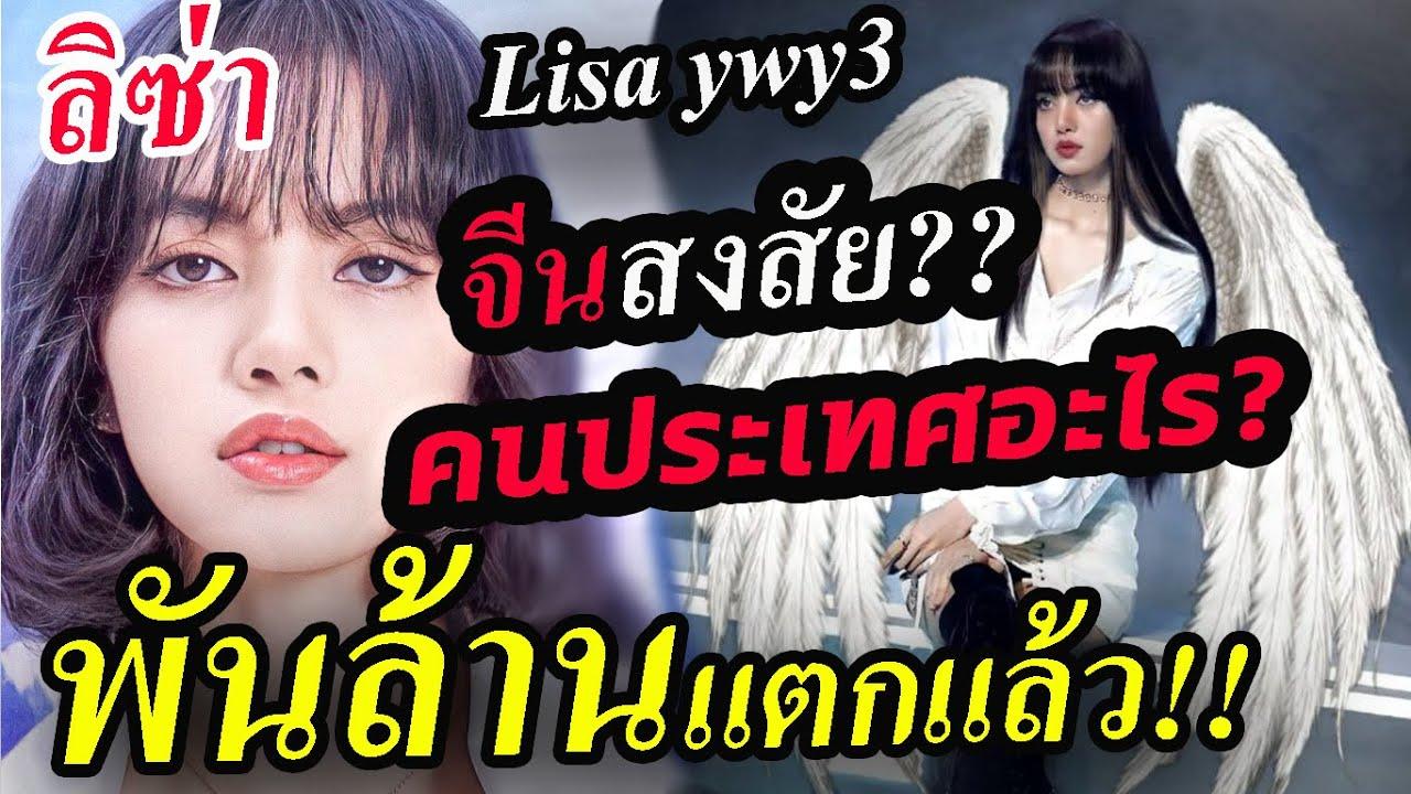 จีนถาม ลิซ่า เป็นคนประเทศไหน? หลังไปออก รายการ Lisa ywy3