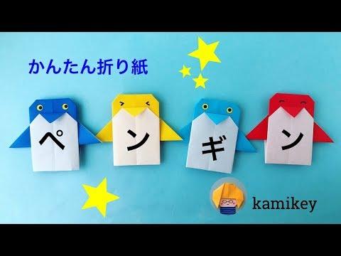【簡単おりがみ】ペンギン(カミキィ kamikey)